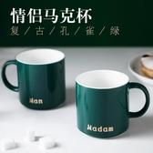 馬克杯家用復古馬克杯 男女辦公室用喝水杯創意情侶咖啡杯陶瓷杯子BRJ 宜室家居