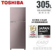 TOSHIBA新禾東芝305公升【GR-A320TBZ (N)】雙門變頻冰箱