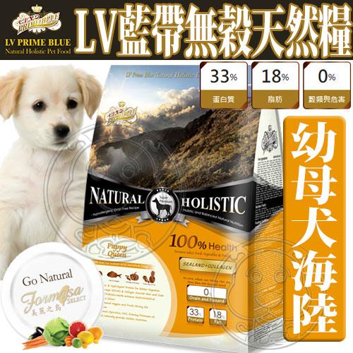 四個工作天出貨除了缺貨》LV藍帶》幼母犬無穀濃縮海陸天然糧狗飼料-1lb/450g