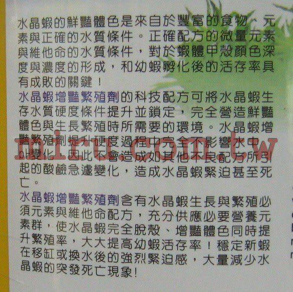 【西高地水族坊】HEXA 水晶蝦增豔繁殖劑100ml
