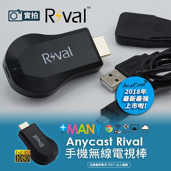 蘋果/安卓 隨插即用 無線電視棒 Rival 台灣品牌 NCC認證 AnyCast M5 M9 Plus 手機轉電視 無線影音