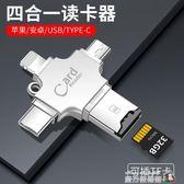 多合一讀卡器迷你小型安卓otg蘋果type-c四合一手機相機內存卡車載USB行車記錄儀TF高 魔方數碼館