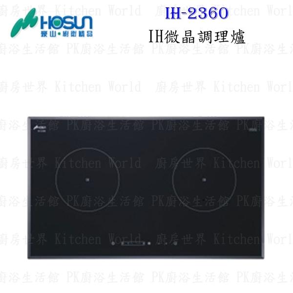 【PK廚浴生活館】高雄豪山牌 IH-2360 IH微晶調理爐 餘溫顯示 電磁爐 實體店面 可刷卡