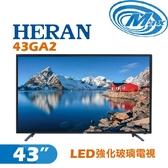 《麥士音響》 HERAN禾聯 43吋 LED電視 強化玻璃 43GA2