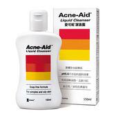 Acne-Aid愛可妮 潔面露 150ml【BG Shop】