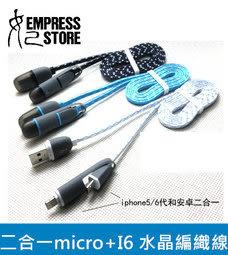 【妃航】Micro USB+8pin 二合一 防丟失 水晶編織 100CM 雙接頭 帶防塵蓋 充電 扁線 傳輸線