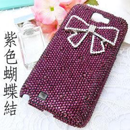 Samsung Note2 紫色蝴蝶結 華麗貼鑽手機殼