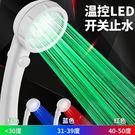 七彩蓮蓬頭 光療LED負離子水療淋浴花灑增壓節水溫控七彩手持噴頭通用可拆洗 城市科技