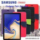 【愛瘋潮】Samsung Galaxy Tab S4 10.5 T835  經典書本雙色磁釦側翻可站立皮套 平板保護套