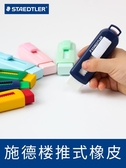 德國施德樓伸縮橡皮擦 推拉式橡皮 525 PS1兒童橡皮擦 星河光年
