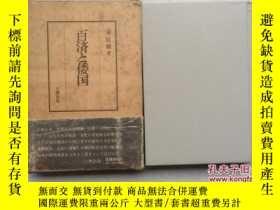 二手書博民逛書店罕見百済と倭國(日文原版,32開硬精裝,書盒)Y171402 金