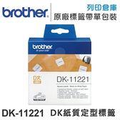 Brother DK-11221 紙質白底黑字定型標籤帶 (23x23mm) /適用 QL-800/QL-810W/QL-820NWB/QL-570/QL-580N