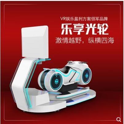 樂享光輪樂享雙星樂享卡丁車樂享雪域VR眼鏡虛擬現實館遊戲娛樂設施 igo 夏洛特居家