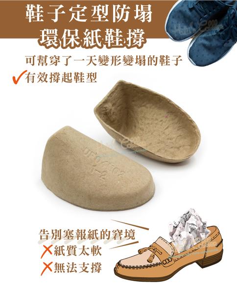 糊塗鞋匠 優質鞋材 A21 環保紙鞋撐 1雙 懶人鞋 帆布鞋 前掌防止塌陷 吸溼不變形