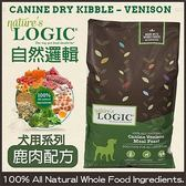 *King Wang*【買大送小(口味隨機)】LOGIC自然邏輯天然糧《全犬種天然低敏鹿肉》26.4磅-低過敏源