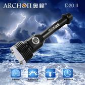 ARCHON奧瞳D20 II潛水手電筒探照燈補光燈