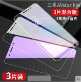 三星A9鋼化膜a9star lite手機貼膜