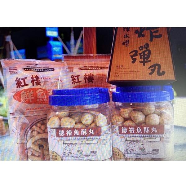 [9玉山最低網] 淡水紅樓 伴手禮特惠組 Souvenir package A 魚酥丸+鮮魚酥+鐵蛋