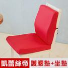 【凱蕾絲帝】台灣製造-久坐良伴-柔軟記憶護腰墊+高支撐坐墊兩件組-棗紅