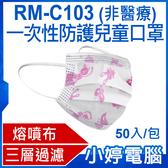 【3期零利率】全新 RM-C103 一次性防護兒童口罩 50入/包 3層過濾 熔噴布 高效隔離汙染 (非醫療)