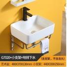 (G7020單盆 小支架) 掛牆式洗手盆...