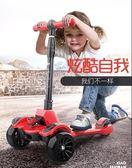滑板 小伙伴兒童滑板車1-12歲小孩溜溜車3歲6歲寶寶閃光四輪踏板滑滑車 星河光年DF