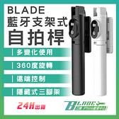 【刀鋒】BLADE藍牙支架式自拍桿 現貨 當天出貨 台灣公司貨 三腳架 自拍棒 分離式遙控