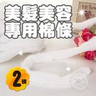 ◇天天美容美髮材料◇ 職業用棉條小包(2磅) [12170]