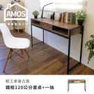 【DCA044】輕工業復古風鐵框120公分書桌+一抽 Amos