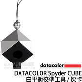 DATACOLOR Spyder Cube 全新3D白平衡校準工具 (免運 永準貿易公司貨) 灰卡 色彩管理