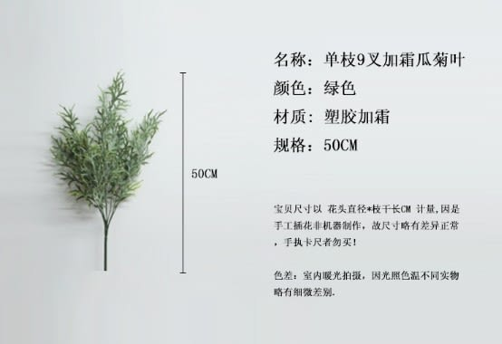 [協貿國際]單枝仿真配草/綠色瓜菊葉鹿角草/家居樣板房裝飾花藝搭配