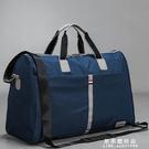 大容量超大短途男士旅行包韓版裝衣服包手提行李袋女輕便健身旅游 果果輕時尚NMS