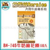 *~寵物FUN城市~*《柏妮絲Bernice牛皮骨系列》BN-145 牛奶麻花棒 100入(狗零食,牛皮骨)