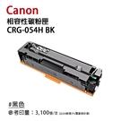 【有購豐】CANON 佳能 CRG-054H 副廠紅/藍/黃/黑 色高容量相容性碳粉匣(CRG054H/054H)|適用:MF642cdw