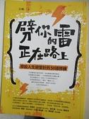 【書寶二手書T5/勵志_AWH】劈你的雷正在路上-架設人生避雷針的50道修練_江明