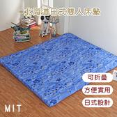 莫菲思 北海道日式折疊雙人床墊(藍銀杏) 實用棉床 折疊收藏 最適合小資族學生族