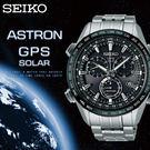 SEIKO ASTRON GPS  衛星校正太陽能男錶 SBXB003 現+排單 熱賣中!