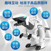 大號遙控恐龍兒童玩具男孩機器人電動會走路的霸王龍仿真動物禮物 MKS小宅女