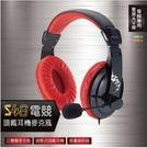 【鼎立資訊】E-books S48 電競 頭戴耳機麥克風 E-EPA115