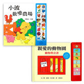 動物聲音書套組 共2冊 (小波歡樂農場+親愛的動物園) (OS小舖)