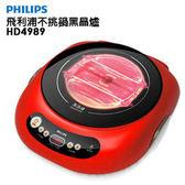PHILIPS 飛利浦 黑晶爐 HD4989/50  ~ 八段電源設定 玻璃面板好清洗 適合各種鍋具