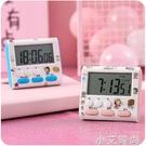 計時器倒記廚房定時器電子提醒器秒表學生時間管理做題鬧鐘家用 小艾新品