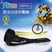 FLYone MP03+ 機車專用防水USB充電線