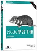 (二手書)Node 學習手冊 第二版