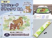車之嚴選 cars_go 汽車用品【RK147】日本進口 Rilakkuma 懶懶熊 拉拉熊可愛圖案 車用 前擋遮陽板 簾