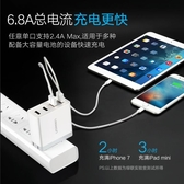 熱銷多口充電頭多口USB充電器多孔快充多功能快速旅行四口4插頭安卓ipad
