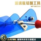 玻璃切割工具 GBC200 蓋斯科技 割...