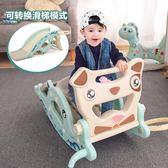 滑梯 小木馬車搖搖馬滑梯塑料兒童搖馬帶音樂大號寶寶搖椅周歲兒童玩具 快速出貨