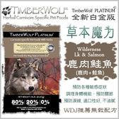 *KING WANG*草本魔力Timerberwolf《鹿肉鮭魚》預防淚腺護皮膚關節無穀狗24磅