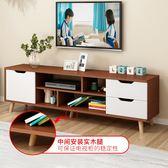 北歐電視櫃 簡約現代茶幾電視櫃 組合客廳套裝小戶型迷你實木電視櫃
